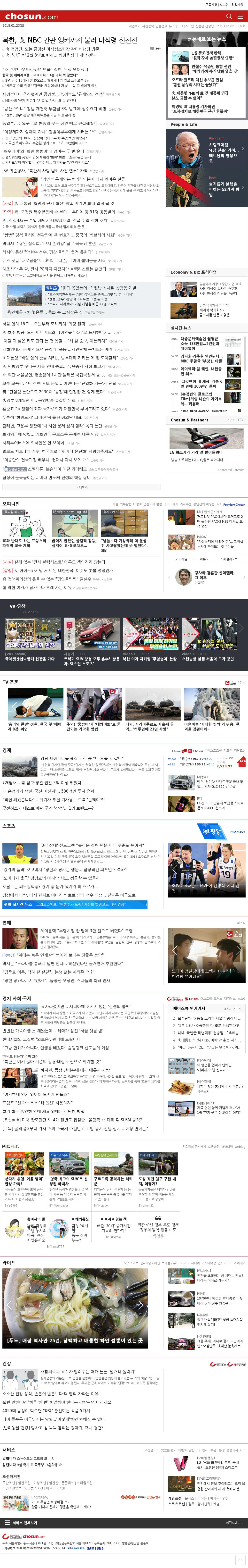 chosun.com at Tuesday Jan. 23, 2018, 1:01 a.m. UTC