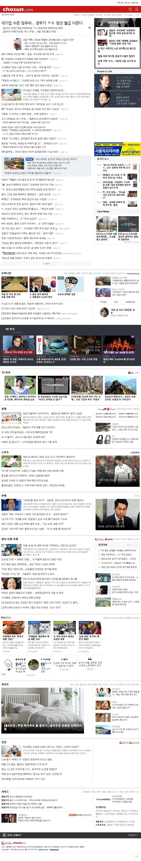 chosun.com at Thursday March 15, 2018, 11:01 a.m. UTC